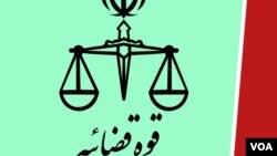 ایران کا محکمہ انصاف، فائل فوٹو