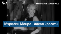 Мифы об Америке. Мэрилин Монро - самая красивая женщина США
