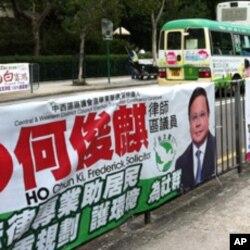 泛民党派受重创 民主党候选人何俊麒不保现任港岛中西区东华选区议席
