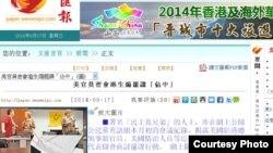 文汇报17日报道称美官员密会港生煽动罢课占中 (文汇报网站截图)