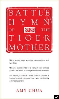 《虎妈的战歌》封面
