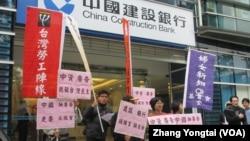 台灣公民團體前往中國建設銀行台北分行抗議(美國之音張永泰拍攝)