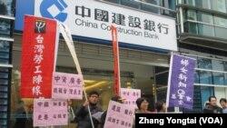 台湾公民团体前往中国建设银行台北分行抗议(美国之音张永泰拍摄)