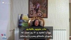 مادر منوچهر بختیاری: پویا را کشتید و ۷۰ روز است که ماموران خامنهای پسرم را بردهاند