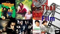 สถานทูตไทยกรุงวอชิงตันจัด Thai Film Week เผยแพร่วัฒนธรรมผ่านภาพยนตร์ไทย