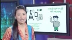 དྲ་སྣང་གི་བོད། Cyber Tibet