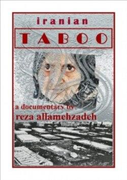 مستند «تابوی ایرانی»، شرح مصیبت های اقلیت بهائی در ایران اسلامی