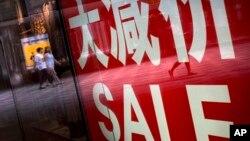 北京一家购物中心的大减价招牌。(资料照)