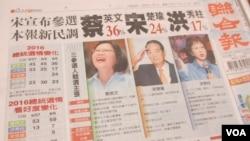 台湾联合报头版刊登总统选情的最新民意调查(美国之音张永泰拍摄)