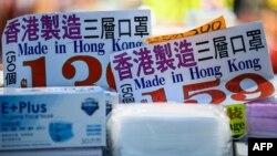 """香港一家商店標明出售的口罩為""""香港製造""""。 (2020年8月12日)"""