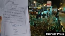 香港蘋果日報記者收到通知書被拒絕入境澳門。 (蘋果日報圖片)