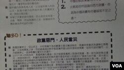 由親北京香港教育團體出版的國民教育教材內,形容美國的民主多黨制是「政黨惡鬥,人民當災」
