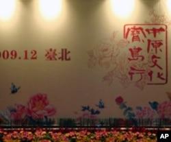 二月河访台湾会场现景