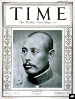 美《时代》周刊封面人物吴佩孚将军(1924年)