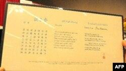 """Bài """"Tức cảnh"""" - Hồ Xuân Hương, bản Việt ngữ nằm giữa một bản chữ Nôm bên trái và bên phải là bản dịch sang Anh ngữ của John Balaban"""