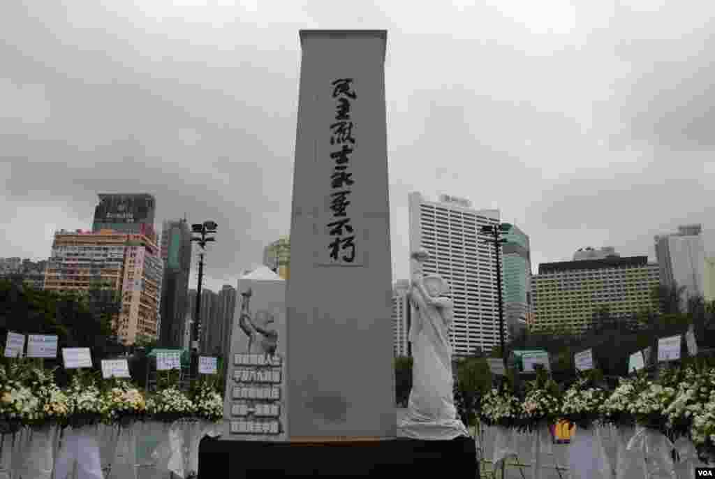 香港支聯會在維園放置的民主烈士碑旁擺滿香港市民和團體的獻花