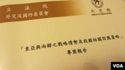 台湾外交部提出韩半岛情势发展报告