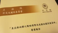 台湾欢迎透过和平对话解决韩朝半岛问题