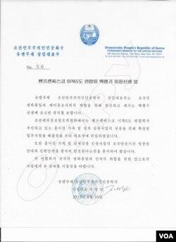 북한이 유엔주재 북한대표부가 자성남 대사 명의로 샌프란시스코 북가주 이북5도연합회에 보낸 공문. 가족상봉 사업의 성공을 위해 업무지원을 해 줄 것을 대표부에 위임했다고 명시했다.
