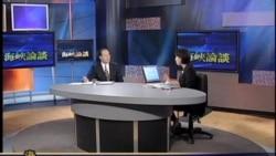 海峡论谈:马英九内阁人事与两岸新局(2)