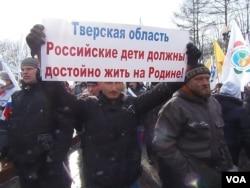 莫斯科捍卫儿童集会。特维尔州。俄罗斯儿童应该有尊严地生活在自己的祖国。(美国之音白桦拍摄)