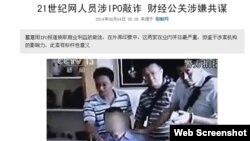 警方在《21世纪网》编辑部抓捕涉案人员。(财新网截图)
