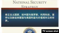 VOA连线:川普新出台国安策略,对中国与台湾有何影响?