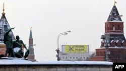 «Путин уходи» – плакат у стен Кремля