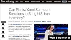 گزارش خبرگزاری بلومبرگ از احتمال برگزاری کنسرت یانی در ایران و تاثیر آن بر روابط ایران و آمریکا