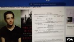 戈卢博克在脸书上公布了海关的有关文件,以及作者格森和书的照片(美国之音白桦拍摄)