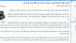 قیمت نفت و دلار در بودجه آتی ایران