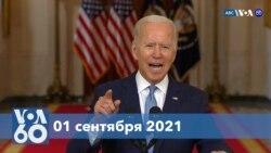 Новости США за минуту: Байден рассказал об Афганистане