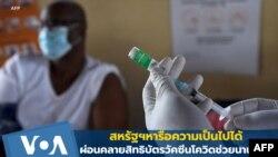 สหรัฐฯ หารือความเป็นไปได้ผ่อนคลายสิทธิบัตรวัคซีนช่วยนานาชาติสู้โควิด