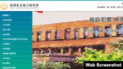 台湾台北地检署网站首页截图