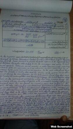 فیصل رضا عابدی کے خلاف اسلام آباد میں درج ہونے والے مقدمے کی ایف آئی آر کا عکس