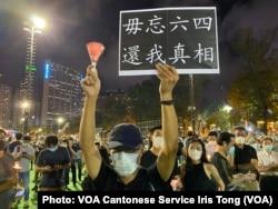 """资料照:六四31周年数以万计香港人首次""""非法""""进入维园参加烛光悼念集会。(2020年6月4日)"""