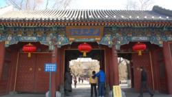 """北京高校两学者""""因言获罪"""""""