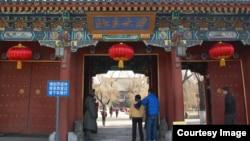 北京大学西门(美国之音拍摄)