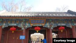 Cửa Tây của Đại học Bắc Kinh (VOA)