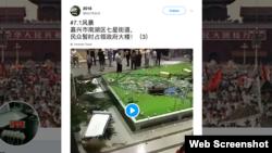 網民推特上的民眾抗拆遷衝入政府大樓視頻