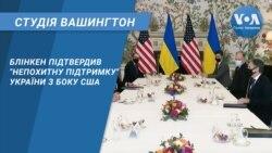 """Студія Вашингтон. Блінкен підтвердив """"непохитну підтримку"""" України з боку США"""
