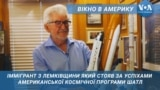 """Українець, який керував орбітальною програмою """"Шатл"""""""
