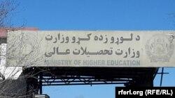 په افغانستان کې په دولتي پوهنتونونو کې د اسلامي ثقافت په نوم مضمونونه هم تدریس کیږي.