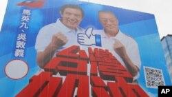 國民黨競選總部