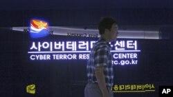 Trụ sở của Cơ quan An ninh và Internet Nam Triều Tiên KISA tại Seoul.