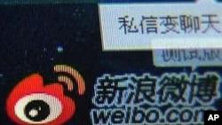 中國的新浪微博。