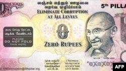 Kağıt paranın üzerinde kamu hizmeti için 0 Rupi yazılı