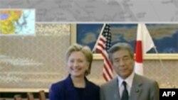 Сотрудничество между США и Японией было в центре внимания визита госсекретаря Хиллари Клинтон в Азию