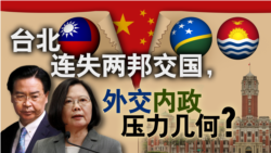 台北连失两邦交国,外交内政压力几何?