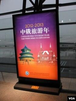 北京首都机场的宣传板(美国之音白桦拍摄)